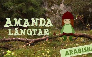 Amanda längtar - arabiska/UR